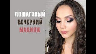 Пошаговый вечерний макияж / ВЕРОНИКА КИРИЛЮК