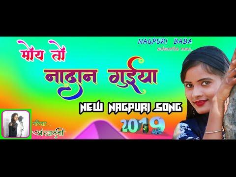 thet nagpuri video song free download