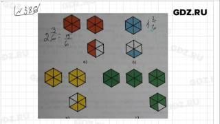 № 386 - Математика 5 класс Зубарева
