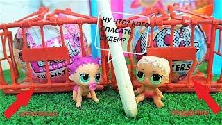 видео: КАК МАЛЫШИ ЛОЛ БАБУЛЮ ГРЕННИ ПОБЕДИЛИ #Мультики куклы #ЛОЛ новые #LOL SURPRISE DOLLS #CARTOON