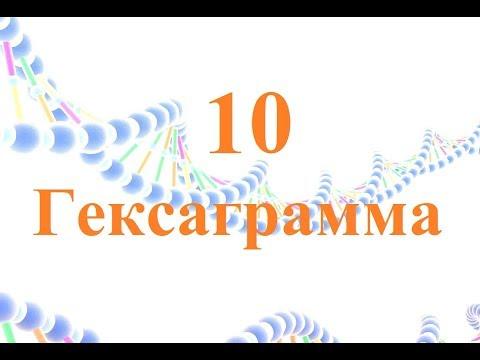 10 Гексаграмма