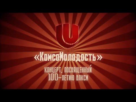 """""""КомсоМолодость"""" - концерт, посвященный 100-летию ВЛКСМ"""