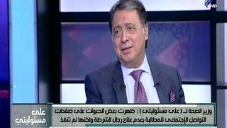 فيديو.. وزير الصحة ضاحكا: قرار إحالتي لمجلس تأديب النقابة «لن ينفذ»