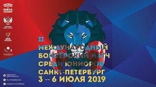 II Международный Боксёрский Матч в честь Дня Бокса. 3 - 6 июля 2019, Санкт-Петербург, день 4