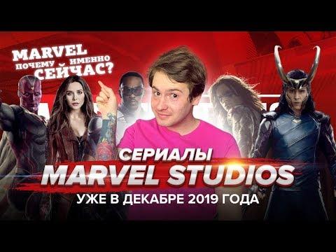 Сериалы MARVEL 4 фаза // Сокол и Зимний солдат / ВандаВижен / Локи / Соколиный глаз