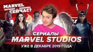Сериалы 4 фазы MARVEL / Comic con/ Сокол и Зимний солдат / ВандаВижен / Локи / Соколиный глаз