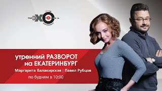 Утренний Разворот на Екатеринбург // 29.04.21