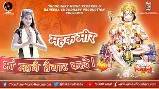 माँ म्हानै त्यार करदे | राजस्थानी भजन | Mahak Meer | Choudhary Music Records