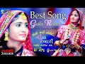 Geeta Rabari New Best Song   Live Dandiya Rass 2018   Audio Jukebox   By- RD CREATION