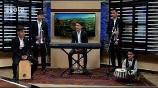 بامداد خوش - موسیقی - اجرای چند پارچه موسیقی زیبا توسط ذکی دریا و شاگردان انستیتیوت ملی موسیقی