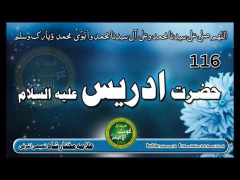 (116) Story of Hazrat Idrees Alaihissalam || Geomancy , Astrology ||