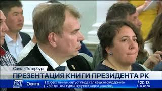 Смотреть видео Книгу «Эра Независимости» презентовали в Санкт-Петербурге онлайн
