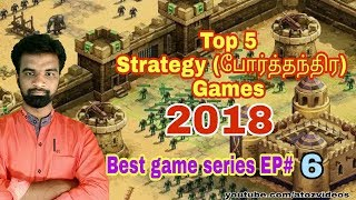 top 5 strategy games for android 2018 in tamil