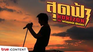 mv-สุดฟ้า-horizon-pokémon-thailand-official-song-2015