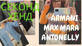 SECOND HAND находки ЛЮКС🌞шелк лен🤩Max Mara Armani Dries Van Noten VLOG из примерочной