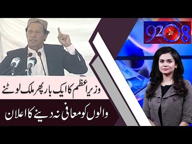 92 at 8 with Saadia Afzaal | 24 April 2019 | Faisal Vawda | Murtaza Wahab | 92NewsHD