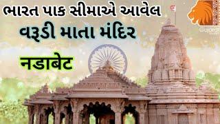 Tempel Of Varudi Mata Original Sound Nadabet Nadeswari Mandir Gujarat