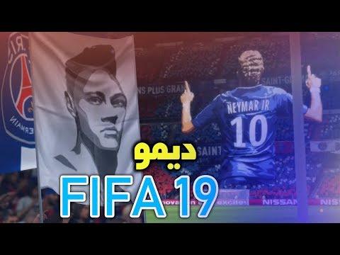تجربة ديمو فيفا 19 | FIFA 19 DEMO thumbnail