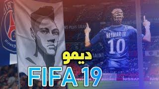 تجربة ديمو فيفا 19 | FIFA 19 DEMO