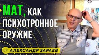 МАТ, КАК ПСИХОТРОННОЕ ОРУЖИЕ  / Школа Астрологии онлайн обучение 2019