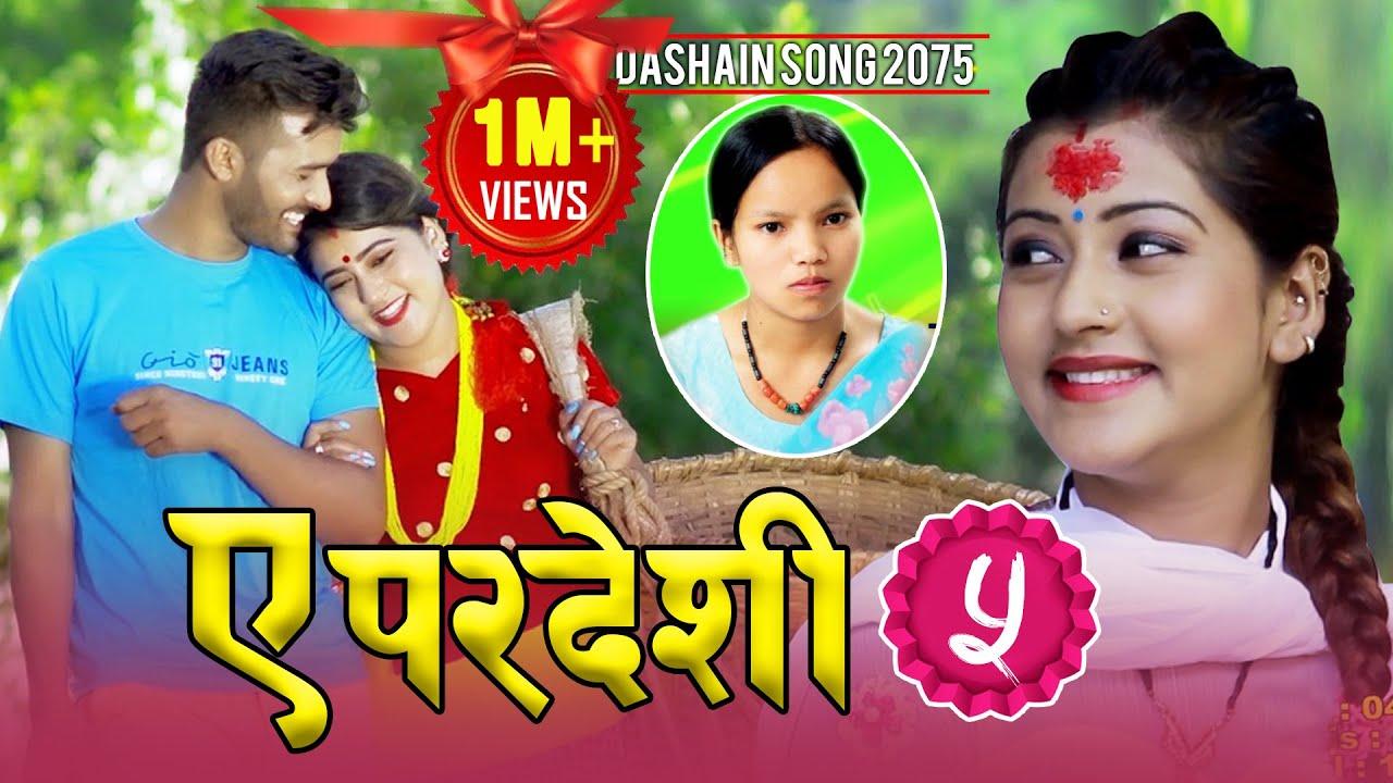 New Nepali Dashain Song 2075 दशैँ बिशेष गीत ए परदेशी ५ Ye Pardeshi 5 Bishnu Majhi/Rishi Khadka.