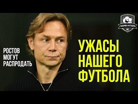 Кто убивает Ростов? | Дичь нашего футбола