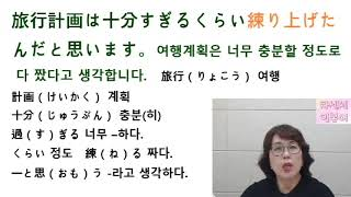 JLPT 3급 문법 3강 ます刑+上(あ)がる・上(あ)げ…