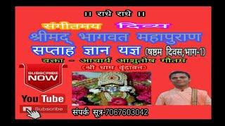 Sri mad Bhagwat Katha day 6 part 1 by Ashutosh Gautam.