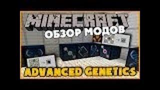 Обзор модов Minecraft - Скрещиваем ДНК животных с ДНК человека!(УДАЛЕННЫЕ ВИДЕО КАНАЛА ГРИДЕСА №78)