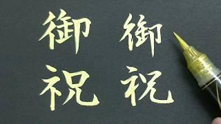 【筆ペン書道】「御祝」の書き方 How to write Oiwai