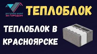 Где купить теплоблок в Красноярске?!(http://stkproekt.ru/teploblok/ Где купить теплоблок в Красноярске?! Мы готовы к строительному сезону, у нас Вы можете купи..., 2016-01-20T08:01:15.000Z)