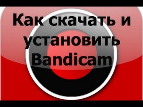 видео: Где скачать bandicam бесплатно! + УСТАНОВКА