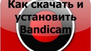 Где скачать Bandicam бесплатно! + УСТАНОВКА
