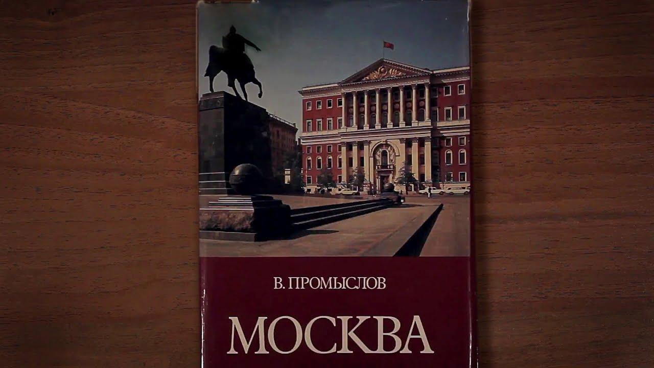ASMR Page turning | Moscow panorama. Московская панорама .
