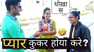 PYAR kya hota hai - haryanvi funny review - VK