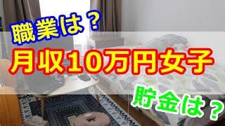月収10万円女子って何者?職業は?貯金は?質問に答えます! thumbnail