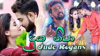 Duka Thiya (දුක තියා)- Jude Rogans New Music Video 2019 | New Sinhala Songs 2019 | Aluth Video.mp3