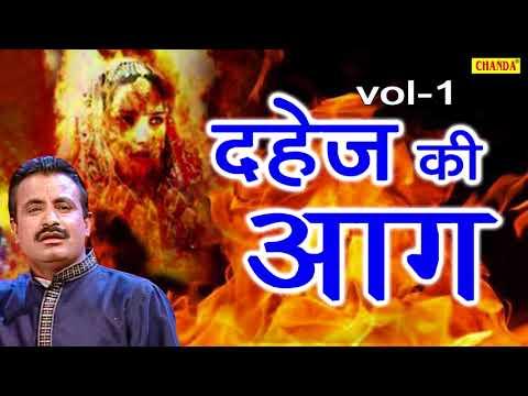 दहेज़ की आग  Dahej Ki Aag  VOL -1 || Koshindar Khadana & RishiPal