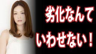【衝撃】加藤紀子!劣化がひどいといわれてますが・・・美しすぎでやばい 加藤紀子 検索動画 11