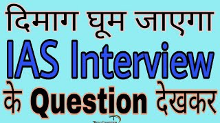 IAS interview question in hindi funny TOP |Tricky Questions | Tricky Education