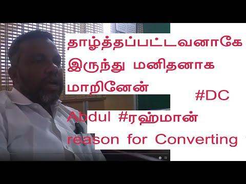 Abdul Rahman erstwhile Mathi Azhagan speaks reason for Converting to Islam Part 1