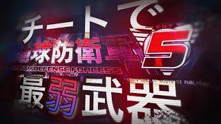 """【地球防衛軍5】最""""弱""""武器 5選【チート】"""
