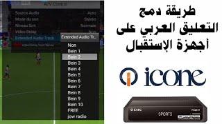 طريقة دمج التعليق العربي على أجهزة الإستقبال icone wegoo iron
