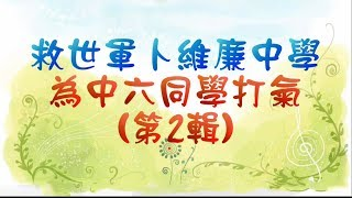 Publication Date: 2020-04-16 | Video Title: 為救世軍卜維廉中學的DSE考生打氣 (第2輯)
