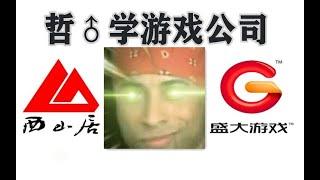【中国网游史】44游戏公司在版号寒冬中艰难生存,甚至开始投资同性交友社区