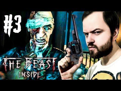The Beast Inside Прохождение #3 ► КОШМАРЫ В ЛЕСУ!