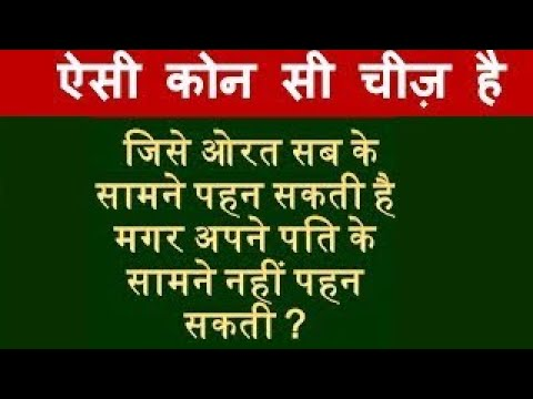 7 Mazedaar paheliyan in hindi || Common Sense || Riddles In hindi || Funny Paheliyan With Answer