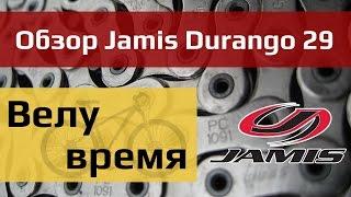 Велу время: обзор Jamis Durango 29