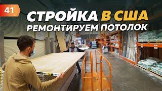 Стройка в США | Ремонт потолка | Иммигранты работают