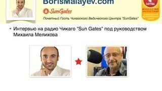 Борис Малаев в прямом эфире!